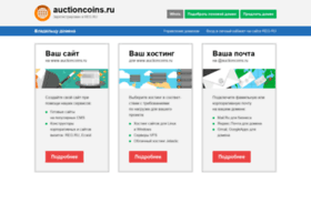 auctioncoins.ru