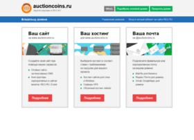 auctioncoins.ru