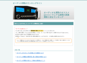 audio-king.jp