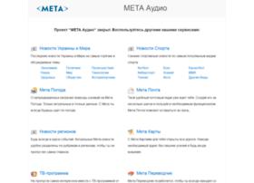 audio.meta.ua