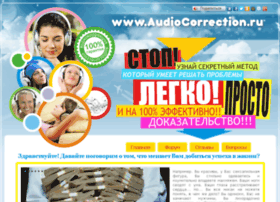 audiocorrection.ru