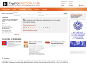 audiohrestomatiya.ru