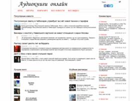audiokniga-onlajn.ru