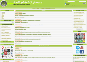audiophilesoft.ru
