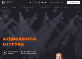 audioschool.ru