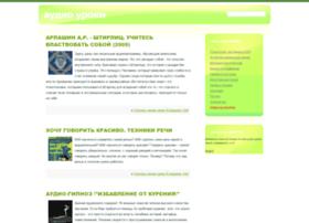 audiourok.ru