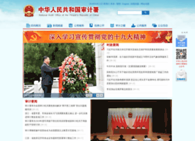 audit.gov.cn