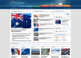 australia-news.ru