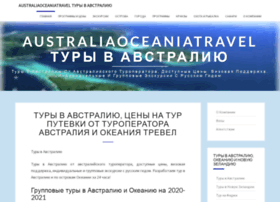 australiaoceaniatravel.com