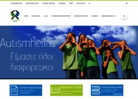 autismhellas.gr
