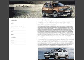 auto-duster.ru