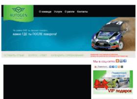 auto-gen.ru