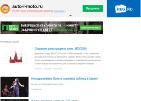 auto-i-moto.ru