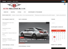 auto-millenium.com