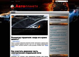 auto-planet.info