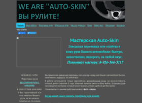 auto-skin.com