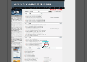 auto-stats.org.cn