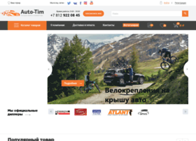 auto-tim.ru