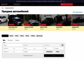 auto.drom.ru