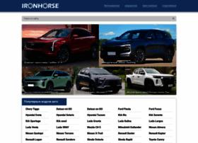 auto.ironhorse.ru