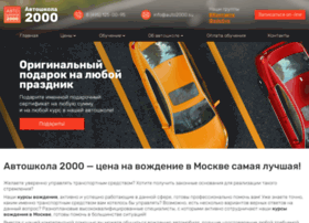 auto2000.su