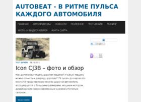 autobeat.ru