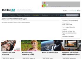 autocenter.tomsk.ru