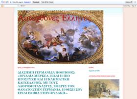 autochthonesellhnes.blogspot.gr
