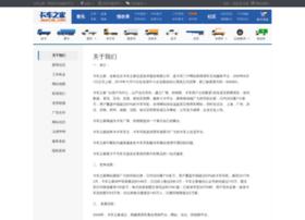 autocity.com.cn