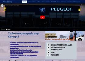autocitynet.gr