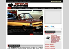 autoclub-zaz.ru