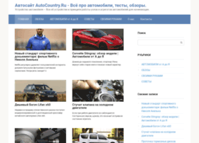autocountry.ru