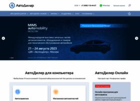 autodealer.ru