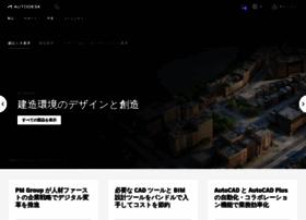 autodesk.co.jp