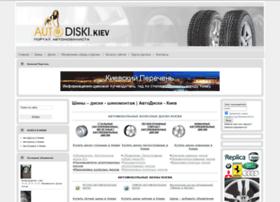 autodiski.kiev.ua