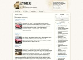autohis.ru