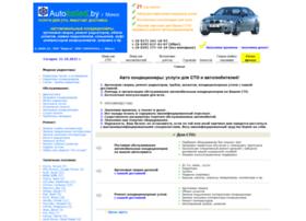 autoholod.by