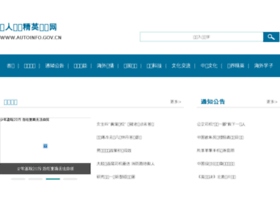 autoinfo.gov.cn