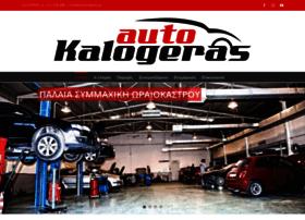 autokalogeras.gr