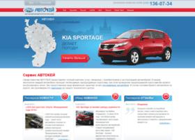 autokey.ru