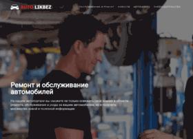 autolikbez.info