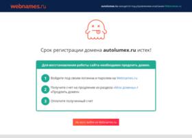 autolumex.ru