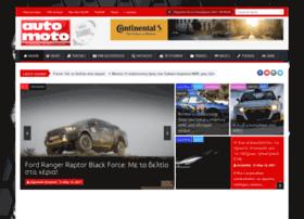 automoto.com.gr