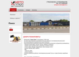 autoplus-razbor.kz