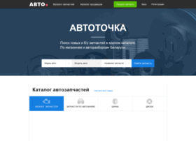 autopoint.by