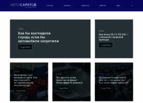 autosaratov.ru