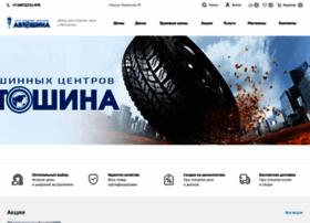autoshina.com