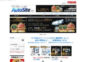 autosite.jp