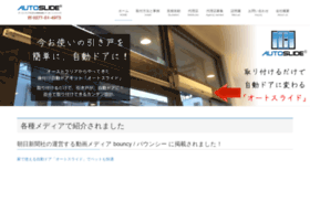 autoslide.jp