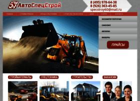 autospecstroy.ru